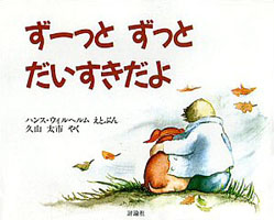 ehon_05.jpg